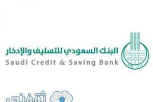 """بنك التسليف والادخار السعودي وخدمة """"حسابي"""" مع أنظمة التقديم الجديدة على القروض 1438"""