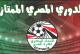 ترتيب الدوري المصري بعد مبارايات اليوم ونتائج مواجهات اليوم من الدوري المصري الممتاز