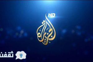 تردد قنوات الجزيرة الإخبارية الجديد والجزيرة مباشر على جميع الأقمار 2017