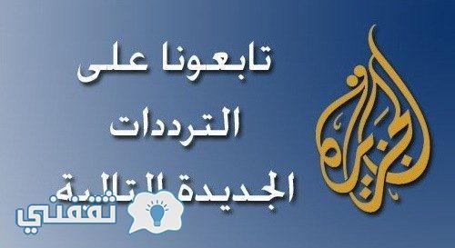 احدث تردد قناة الجزيرة الإخبارية HD مباشر الجديد 2017 علي النايل سات