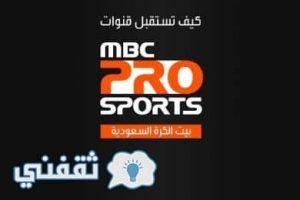 ضبط تردد ام بي سي برو على عرب سات لمتابعة مباريات المنتخب السعودي حصريا