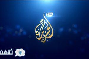 تردد قنوات الجزيرة الإخبارية والجزيرة مباشر مصر الجديد 2017 نايل سات, عرب سات