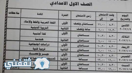 جدول امتحان الصف الاول الاعدادى
