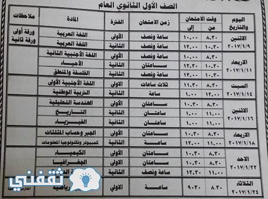 جدول امتحان الصف الاول الثانوى