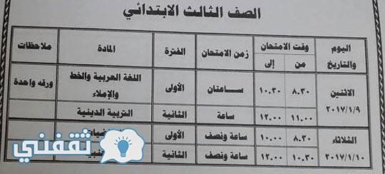 جدول امتحان الصف الثالث الابتدائى
