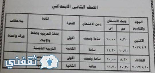 جدول امتحان الصف الثانى الابتدائي