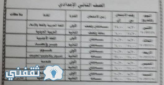 جدول امتحان الصف الثانى الاعدادى