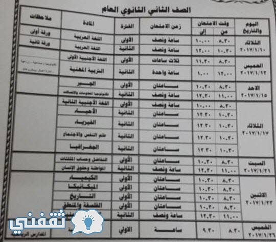 جدول امتحان الصف الثانى الثانوى