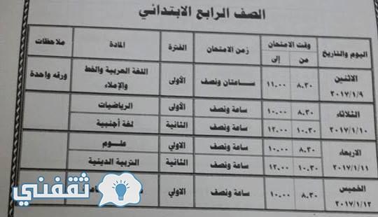 جدول امتحان الصف الرابع الابتدائى