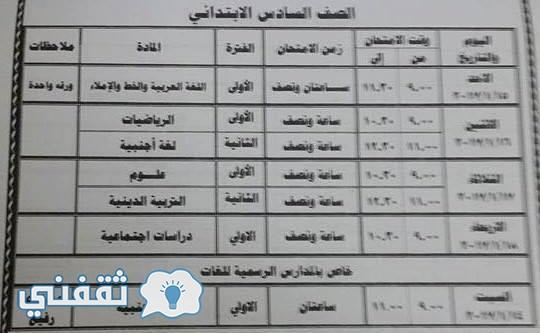 جدول امتحان الصف السادس الابتدائى