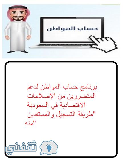 رابط التسجيل في حساب المواطن السعودي و استعلام النتائج ca.gov.sa