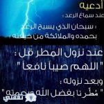 دعاء المطر والرياح والرعد فى السنة النبوية