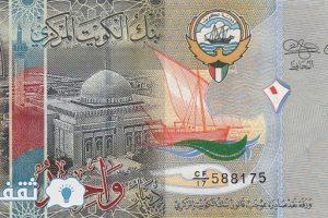 الدينار الكويتي يتخطى حاجز 60 جنيهاً لأول مرة – سعر الدينار الكويتي اليوم