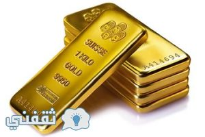 تحديث الآن أرتفاع سعر الذهب اليوم السبت 21\1\2017