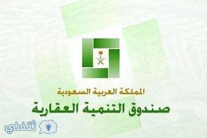 تحديث الصندوق العقاري :شرح التحديث بسهولة لتمويل 70 الف مواطن سعودي عن طريق البنك