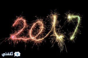 رسائل تهنئة رأس السنة الميلادية الجديدة 2017 مسجات وبطاقات العام الميلادي الجديد 2017 أحلي مع