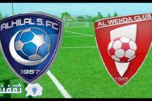 مباراة الهلال والوحدة : تشكيلة الهلال أمام الوحدة اليوم في دوري عبد اللطيف جميل السعودي للمحترفين