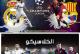 القنوات المفتوحة الناقلة للكلاسيكو اليوم 3-12-2016 وموعد مباراة ريال مدريد وبرشلونة