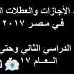 مواعيد الإجازات والعطلات الرسمية في مصر للفصل الدراسي الثاني وحتي نهاية عام 2017