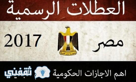 مواعيد الأجازات والعطلات الرسمية 2017 – المناسبات الرسمية في مصر 2017