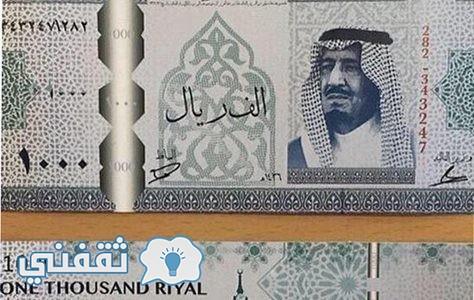 صور العملة السعودية الجديدة