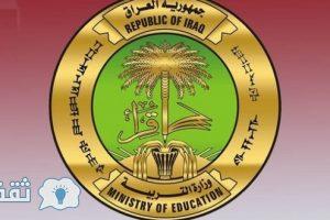 وزارة التربية العراقية تعيينات 2016 : اسماء تعيينات وزارة التربية الكرخ الثانية