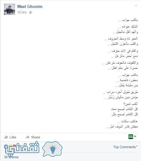 قصيدة وائل غنيم