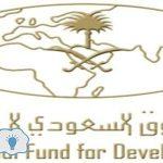 فتح باب التقديم وظائف الصندوق السعودي للتنمية الشروط ورابط التسجيل