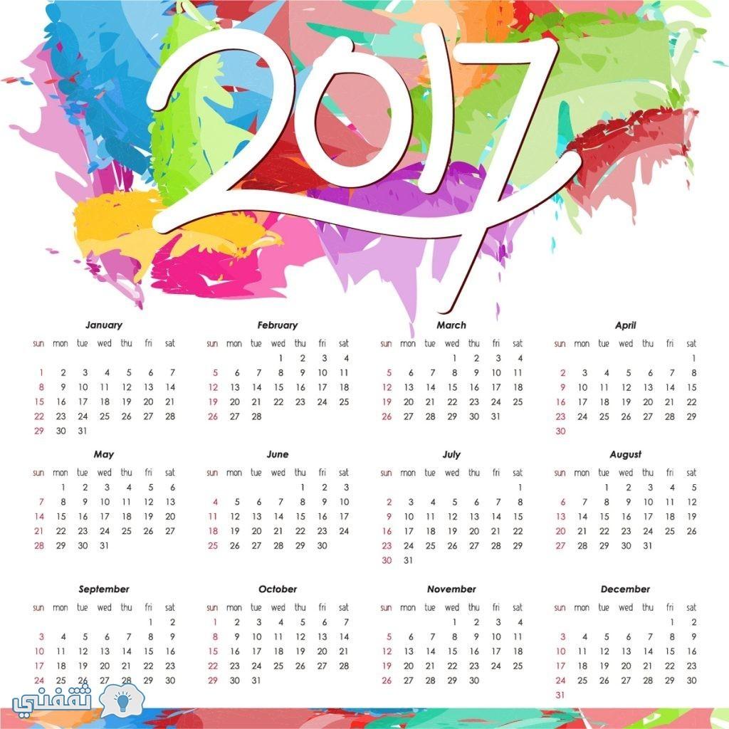 نتيجة عام 2017 : تقويم عام 2017 والإجازات والعطلات الرسمية