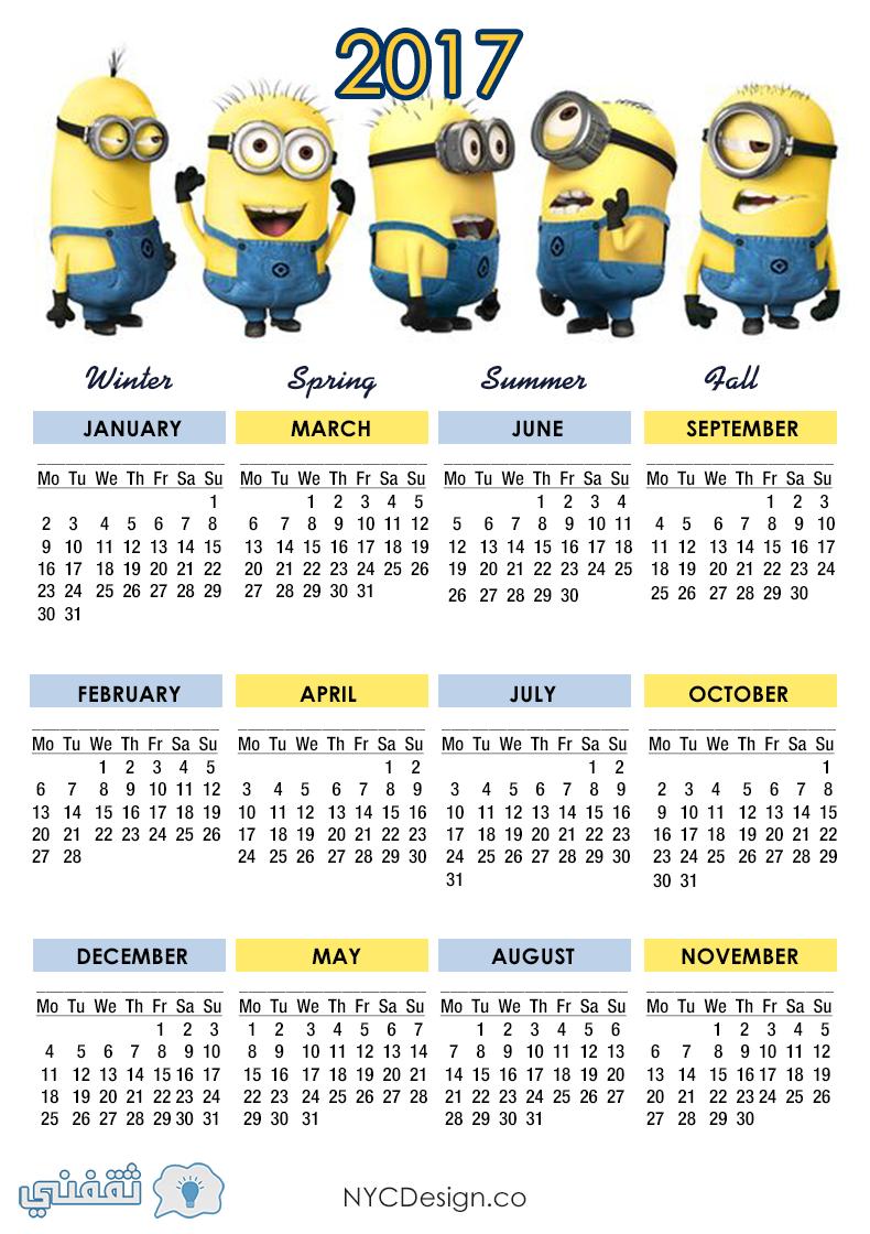 نتيجة عام 2017 تقويم عام 2017 والإجازات والعطلات الرسمية