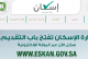 رابط تقديم بوابة اسكان : وزارة الاسكان السعودية استعلام عن أسماء مستحقي الدعم السكني