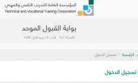 موقع المؤسسة العامة للتدريب التقني بوابة المتدربين : طريقة تسجيل دخول بوابة القبول الموحد