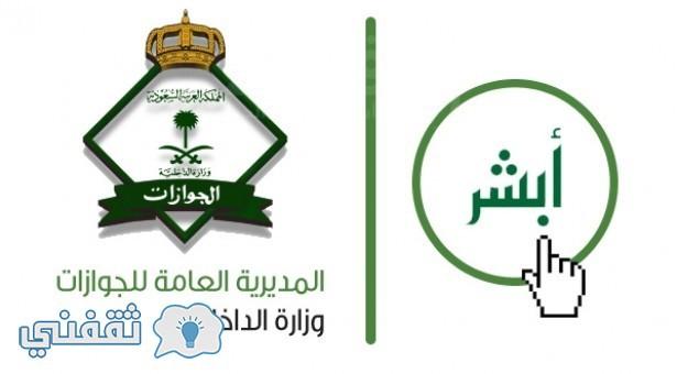 تمديد هوية زائر رابط أبشر على بوابة وزارة الداخلية السعودية والتسجيل في موقع أبشر الجوازات آليا