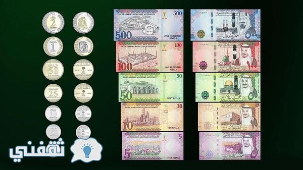 العملة السعودية الجديدة 4