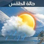 حالة الطقس اليوم الخميس 22 ديسمبر 2016