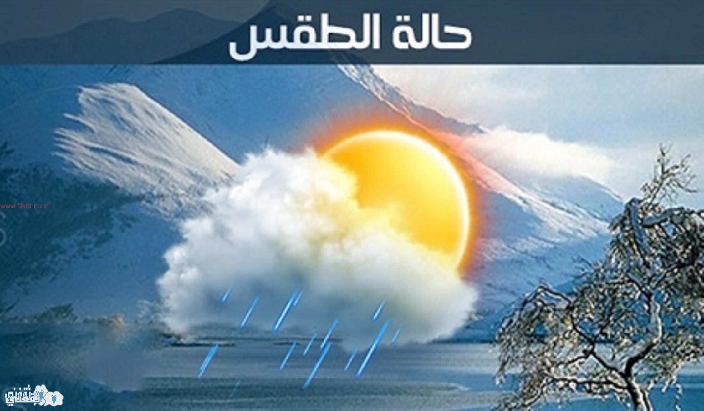 درجات الحرارة اليوم الأحد 25/12/2016