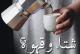 أسهل طريقة صحية لعمل كوب من القهوة الفرنسية اللذيذة في الشتاء بالفيديو ولا أروع