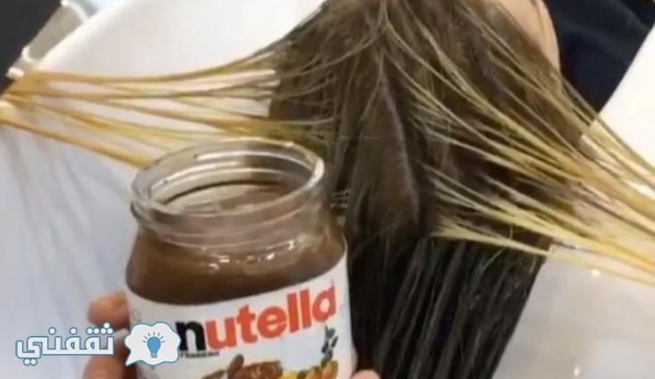 صبغ الشعر بالنوتيلا