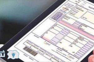 استعلام فاتورة الكهرباء رقم الحساب والعداد : رابط موقع شركة الكهرباء السعودية الفاتورة الالكترونية