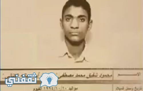 محمود شفيق محمد مصطفي