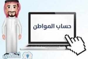 رابط الدليل الإرشادي لبرنامج حساب المواطن -طريقة وموعد التسجيل في حساب المواطن السعودي الجديد 1438 لدعم ذوي الدخل المنخفض والمتوسط