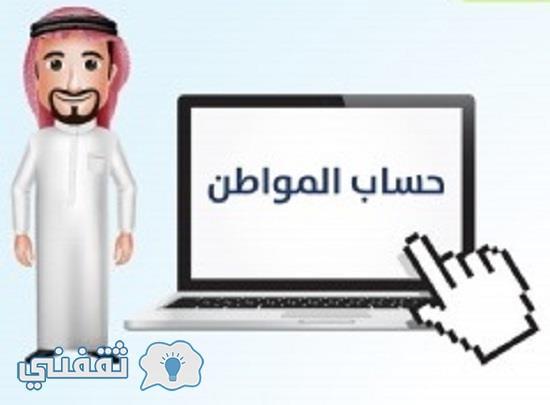 رابط الدليل الإرشادي لبرنامج حساب المواطن -طريقة التسجيل في حساب المواطن السعودي الجديد 1438هجرياً لدعم ذوي الدخل المنخفض والمتوسط -ca.gov.sa