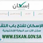 """طريقة التسجيل في الدعم السكني : شروط التمويل الإضافي للاستفادة من قروض """"سكني"""" eskan.gov.sa"""