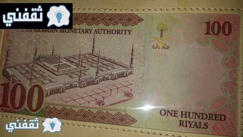 العملة السعودية الجديدة 1438