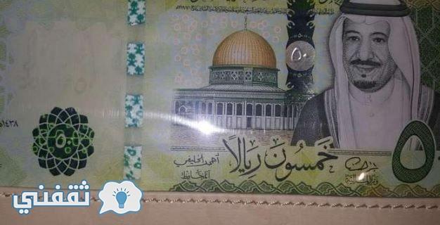 العملة السعودية الجديدة