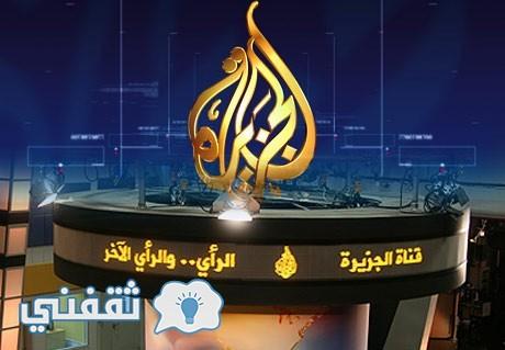 تردد قناه الجزيرة الجديدة