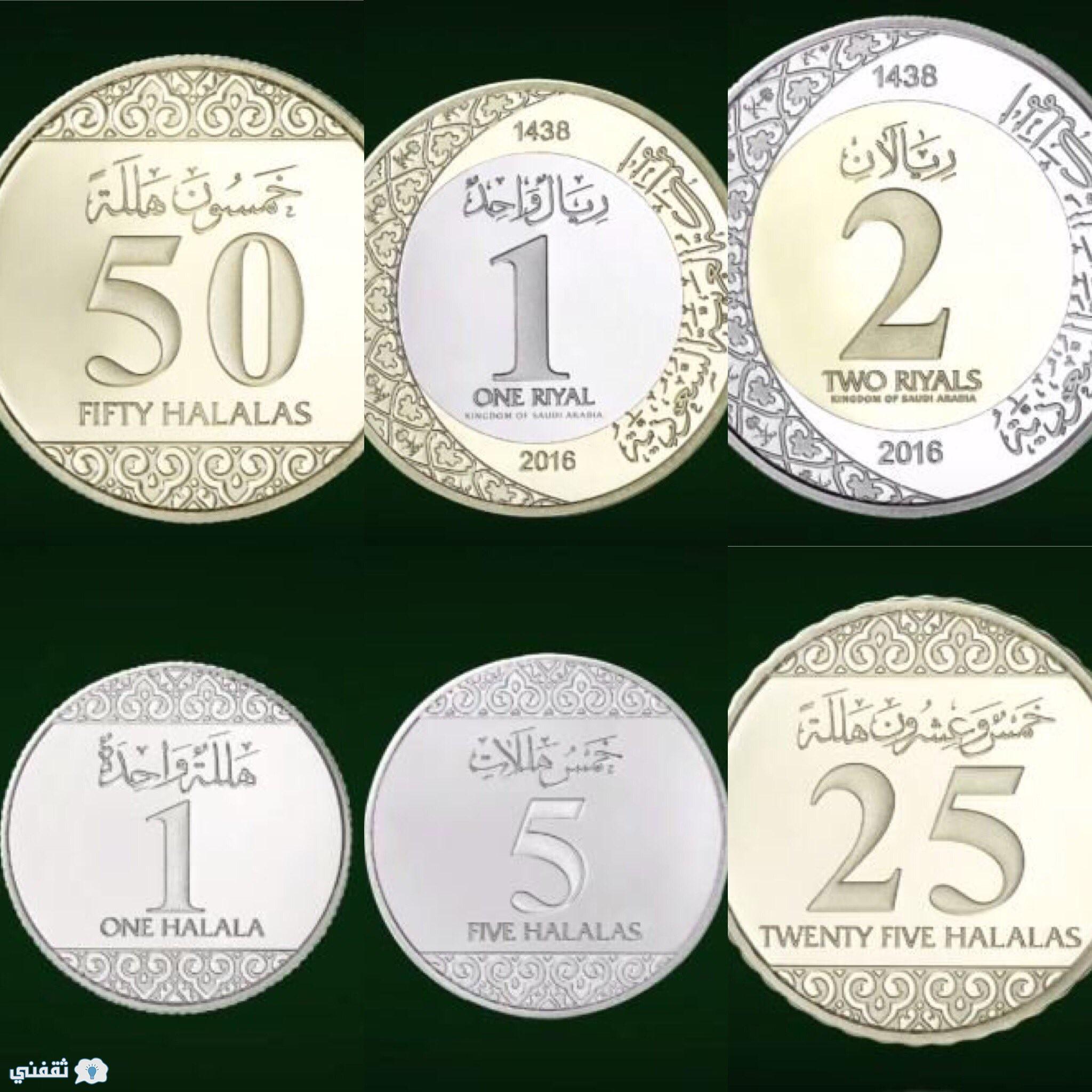 العملات السعودية الجديدة 12