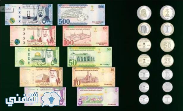 عملة السعودية الجديدة