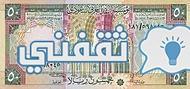 saudiarabiap19-50riyals-ah13791976_f