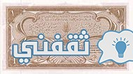 saudiarabiap2-1riyal-1956-donatedgs_b
